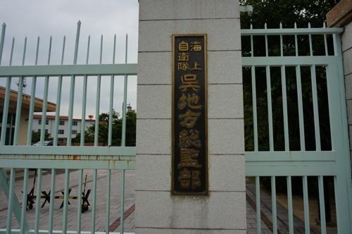 呉地方総監部