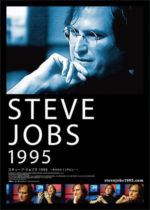 Steve Jobs 1995 Lost Interview