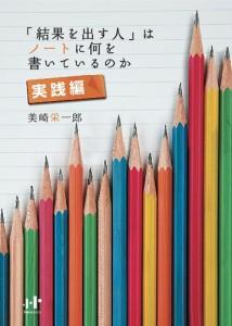 「結果を出す人」はノートに何を書いているのか 実践編